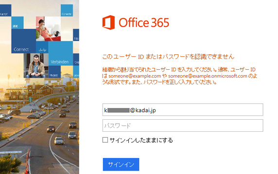 office365fail.jpg